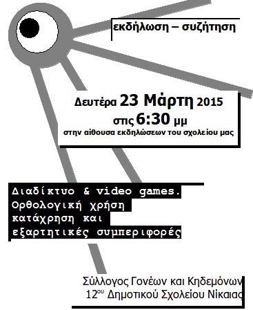 αφίσα_διαδίκτυο-εξάρτηση